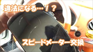 【検証】マネしないで!スピードメーター交換【非推奨】