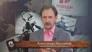 Бессмертный книжный полк. Александр Масляков