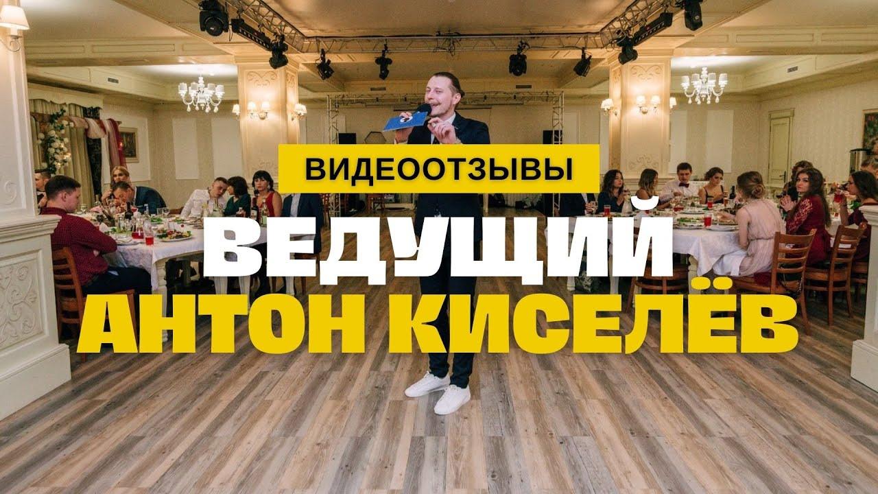 Сенсационные отзывы на Киселёва Антона