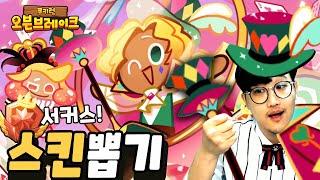 신규 시나몬맛쿠키 스킨뽑기!