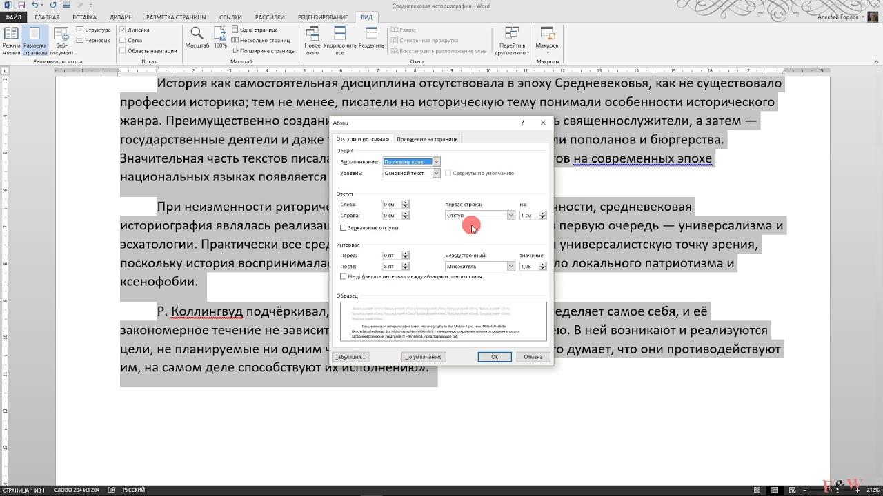 Как сделать красную строку в тексте ворд фото 169