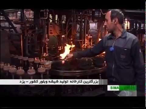 Iran Yazd province, Glassware production توليد شيشه وبلور استان يزد ايران