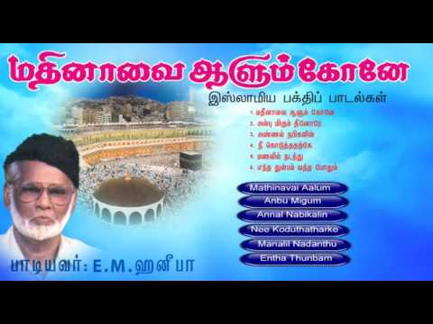 Mathinavai Alum Kone | Nahoor E.M.Hanifa | Tamil Muslim Songs | Islamic Songs