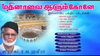 Mathinavai Alum Kone | Nahoor E.M.Hanifa | Tamil Muslim Songs | Islamic Songs