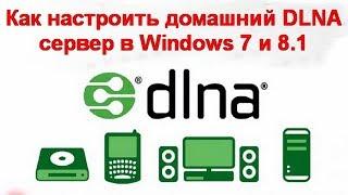 Як налаштувати домашній DLNA-сервер Windows 7 і 8.1