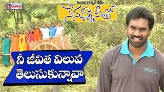 NEE JEEVITA | నీ జీవిత విలువ | AR Stevenson | Latest Telugu Christian Song