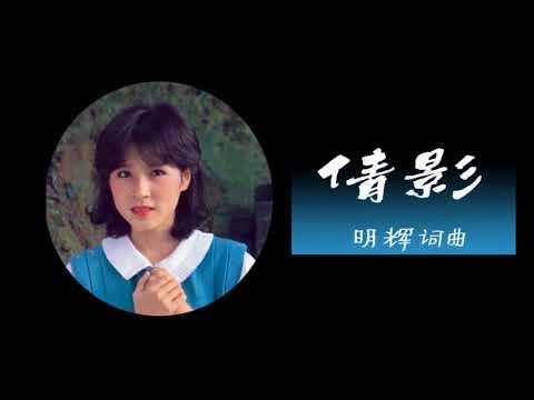 林慧萍 01 02 倩影