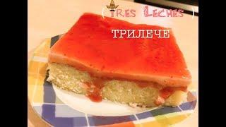 ТРИЛЕЧЕ (Trileçe) или Торт Три Молока. Самый популярный Мексиканский бисквит в Турции))