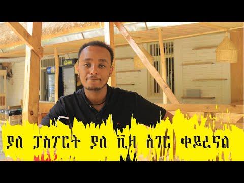 Ethiopia|| ያለ ፓስፖርት