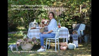 Багет, паштет и луковый мармелад - новый видео урок для всех, кто хочет испечь  хороший багет дома!