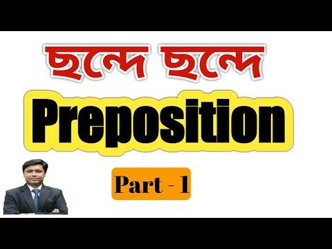 ছন্দে ছন্দে Preposition-1 (Preposition-কে করেছি জয়)