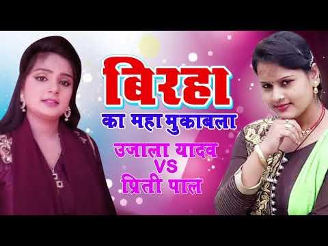 बिरहा का सबसे बड़ा महामुकाबला  । उजाला यादव V/S प्रीति पाल -  New Bhojpuri Hit Biraha 2017