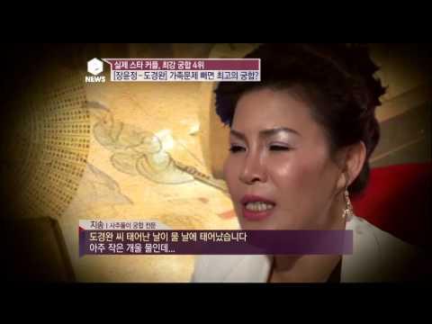 e-NEWS - Ep.1656 : 장윤정-도경완의 궁합! 전쟁터�