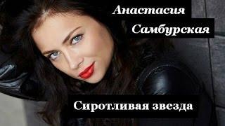 Анастасия Самбурская. Сиротливая звезда.