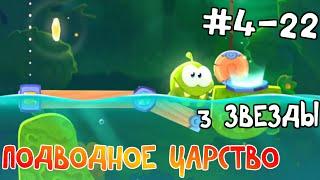 cut The Rope: Magic - #4 Уровни с 4-1 по 4-22. Подводное царство Прохождение (3 звезды)