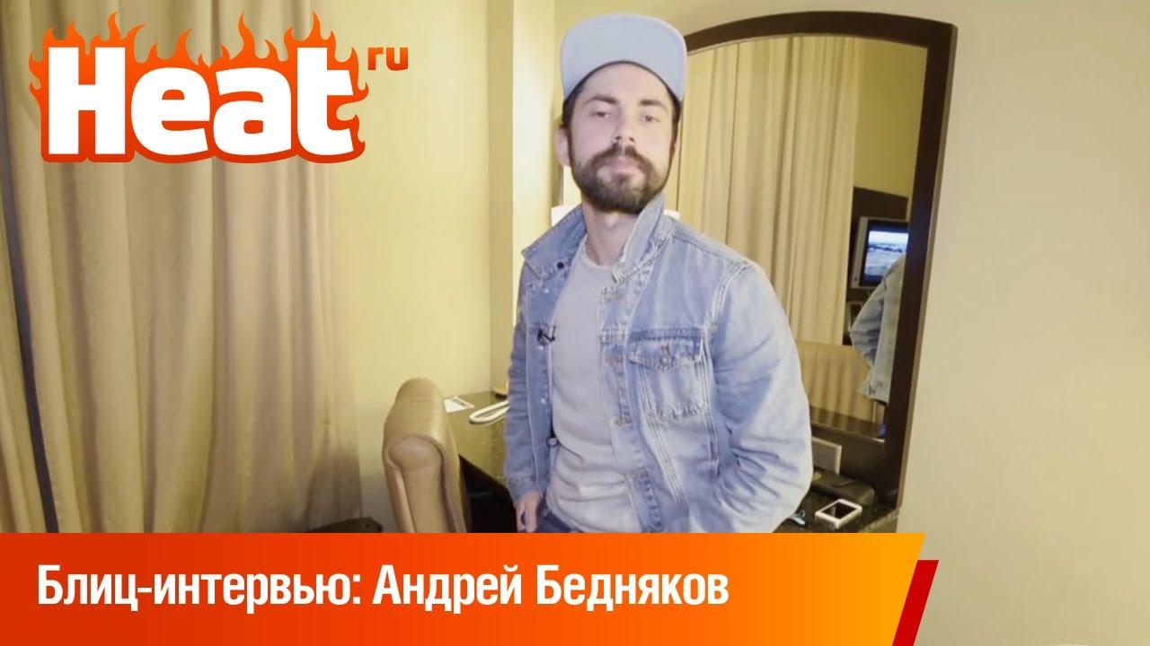Андрей бедняков порно