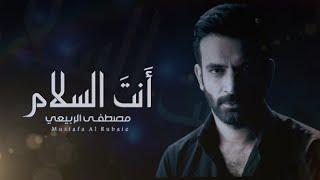مصطفى الربيعي - انت السلام (حصريا) 2020