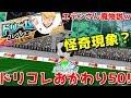 【たたかえドリームチーム】実況#918 ドリコレおかわり50以上!Dream Collection 50 + Pulls!【Captain Tsubasa Dream Team】