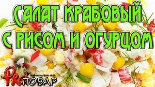 Крабовый салат с рисом и огурцом летний