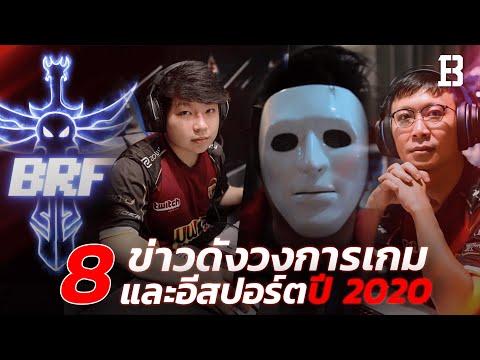 รวม 8 ข่าวดังในวงการเกมและอีสปอร์ตในประเทศไทย ปี 2020