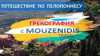 Путешествие по Пелопоннесу - сокровищнице Греции(, 2017-06-29T18:37:37.000Z)