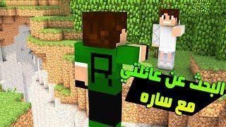 هاردكور مود #4 رحله البحث عن عائلتي مع ساره وصار شي عجيب !!