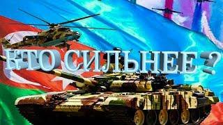 Армения против Азербайджана чья армия сильнее?