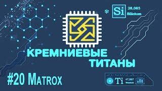 Кремниевые Титаны #20: Matrox