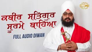 Kabir Satgur Soorme - Full Audio Diwan