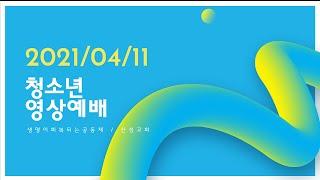 2021/04/11 [11:20] 산성교회 청소년 영상…