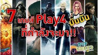 7 เกมเพลย์4 2019 - 2020 สุดมันส์ ที่กำลังจะมา!