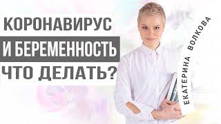 Температура у беременных. Насколько это страшно? Короновирус и беременность. Гинекология. Ярославль.