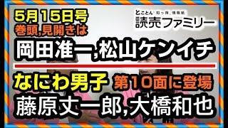 なにわ男子 #藤原丈一郎 #大橋和也 巻頭,見開きインタビュー V6(俳優)岡...