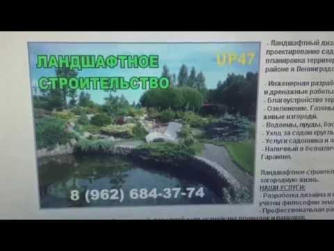 В Пушкине (Петербург), в Гатчине и в Сиверском ландшафтные и другие работы - запросто!