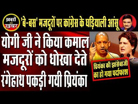 cm-yogi-exposes-priyanka-vadra-over-fraud-bus-politics-|-dr.-manish-kumar-|-capital-tv