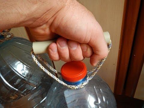 Ручка для пятилитровой бутылки своими руками