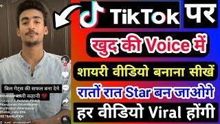 Tiktok Shayri Video Kaise Banaye Music ke Sath   Tiktok Shayri Video Tutorial   Tiktok Shayri Music