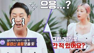 """""""그걸로 갔어요?"""" 설리(Sulli) 질문에 움찔한(?) 동엽신(Shin Dong-yup) ;; 악플의 밤(replynight) 3회"""
