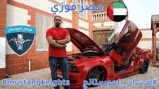 مضر فوزي - الإمارات - مسابقة #فرسـان_المـوستانج