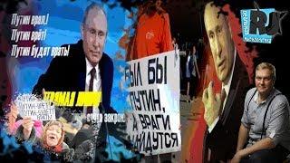 Владимир Путин: основано на НЕреальных событиях..