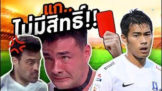 ฟุตบอลแร็พ | เมืองทอง ยูไนเต็ด 1-0 บีจี ปทุม | ไฮไลท์ไทยลีก 2020/2021