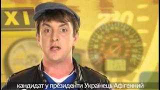 Вася Грач - Кандидат в президенты Украины