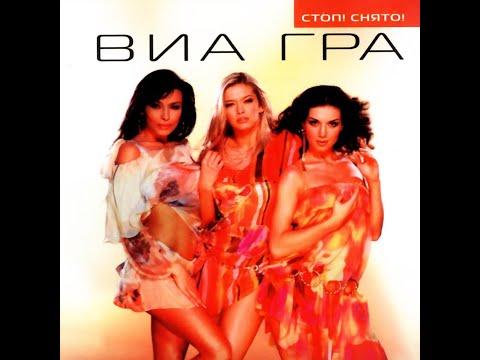 ВИА Гра Альбом Стоп Снято! (AUDIO - Remix)