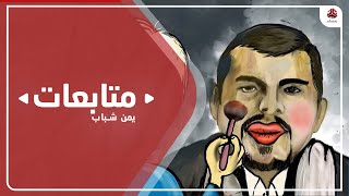 الردود الدولية والمطالب من الدبلوماسية اليمنية حول تصنيف  الحوثيين جماعة إرهابية