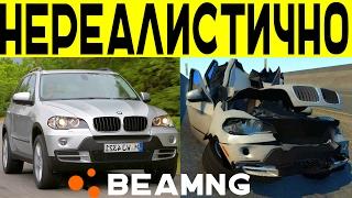 BeamNG - Пробуем создать НЕРЕАЛИСТИЧНЫЕ аварии