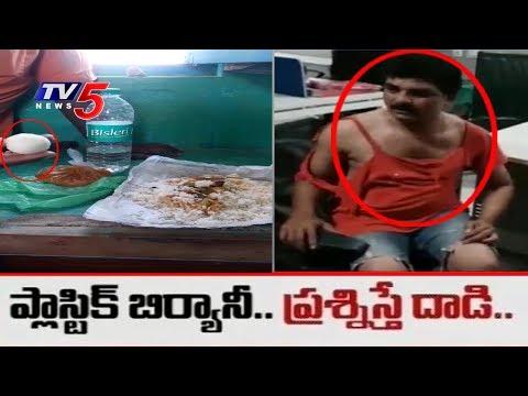 ప్లాస్టిక్ బిర్యానీ..! ప్రశ్నిస్తే దాడి...! | Hyderabad to Amaravati Live | 3rd June 2017 | TV5 News