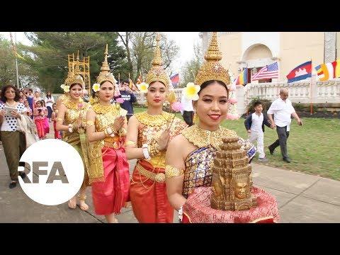 RFA Khmer ពលរដ្ឋខ្មែរនៅសហរដ្ឋអាមេរិកប្រារព្ធពិធីបុណ្យចូលឆ្នាំខ្មែរ