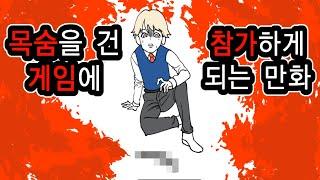(영상툰) 목숨 걸고 게임 하게 되는 만화 1 (스토리…