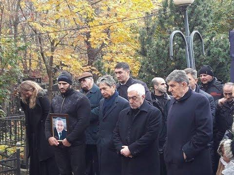 Москва простилась с Левоном Айрапетяном