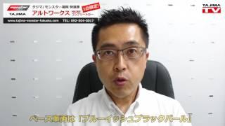 クルマ情報:アルトワークス HA36S コンプリートカー 特選車  モンスター福岡